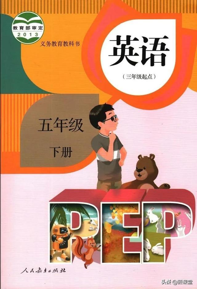「小学英语」五年级下册《黄冈360°定制课时》