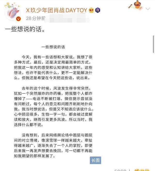 肖战227事件是怎么回事,肖战发文为227事件道歉!首度公开心路历程,主动承担两大责任