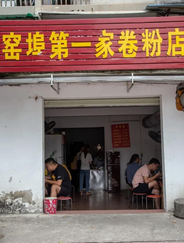 卷粉的吃法,这家17年卷粉老店再也吃不到了?网友大呼:我的快乐没有了