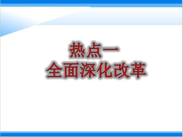 高中历史热点串讲(一)