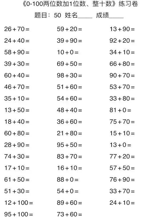 小学1-5年级数学口算题专项练习,可直接打印