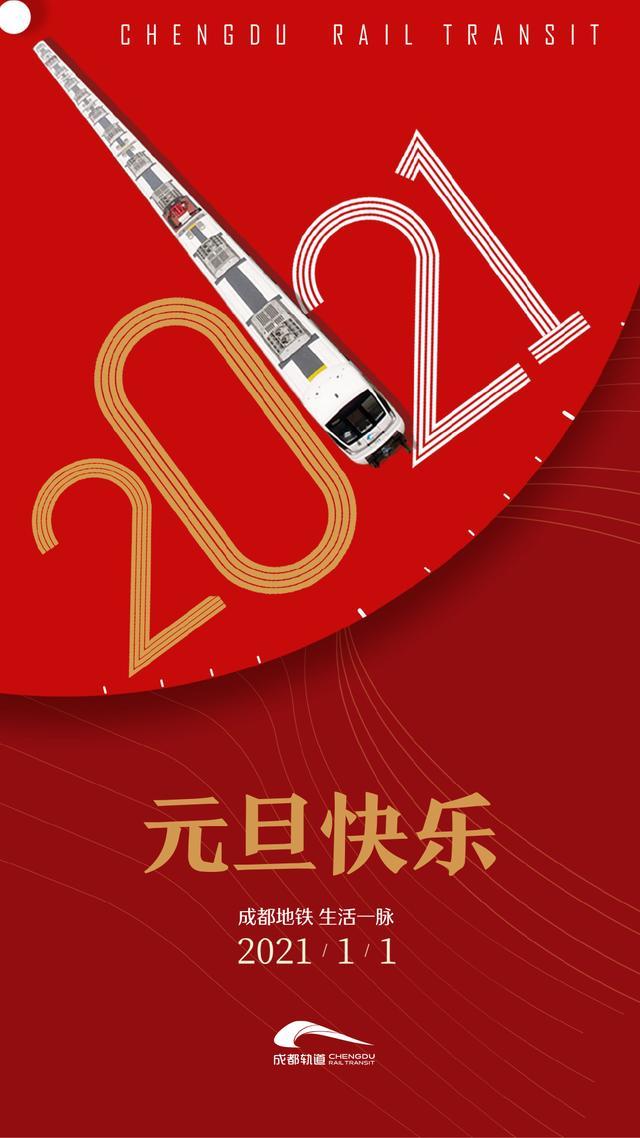 商业祝福语,成都轨道集团2021年新年贺词