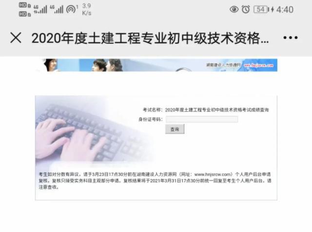 中级职称成绩查询,是真的!2020年湖南土建工程中级职称考试成绩出来了!