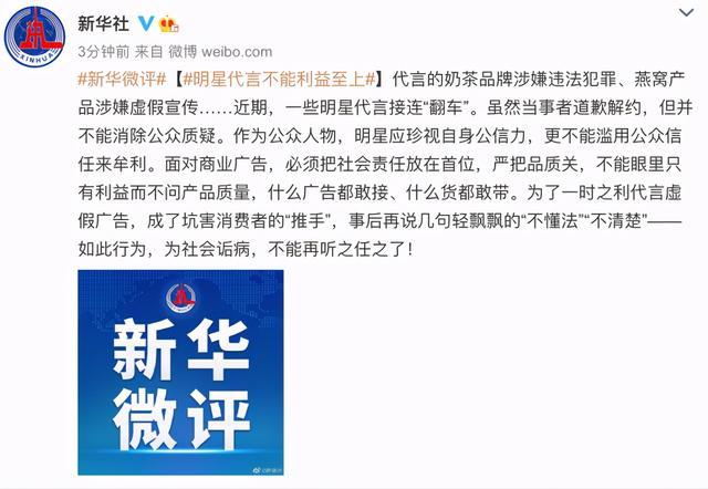 新华社评明星代言乱象:不能利益至上,不能再听之任之了 全球新闻风头榜 第1张