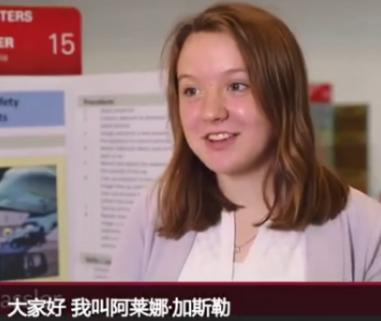 """14岁女生发明液体创可贴,成为""""美国顶尖青年科学家"""""""