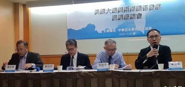 """最新民调:47.1%台湾民众认为""""中美关系会变好"""""""