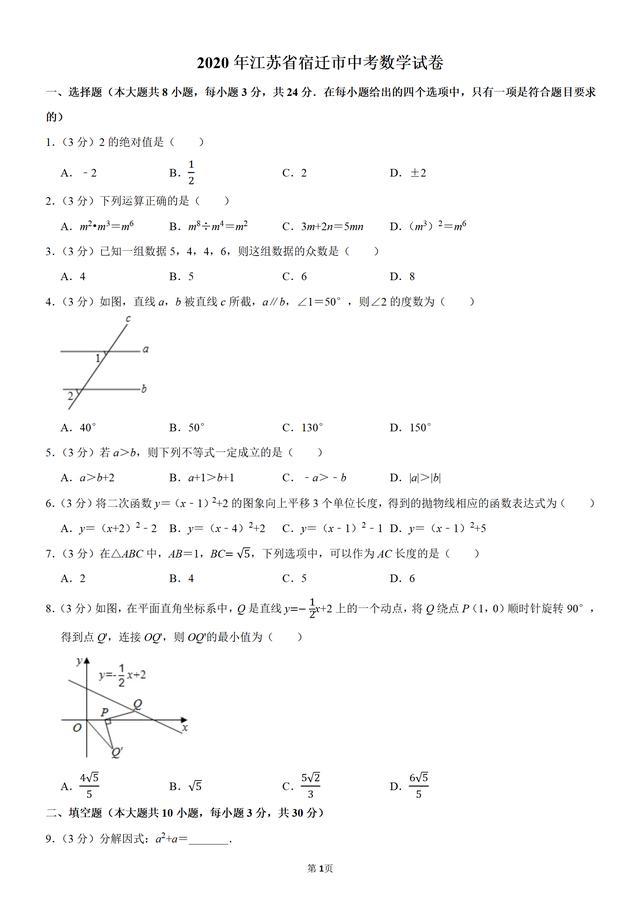 2020年江苏省宿迁市中考数学试卷
