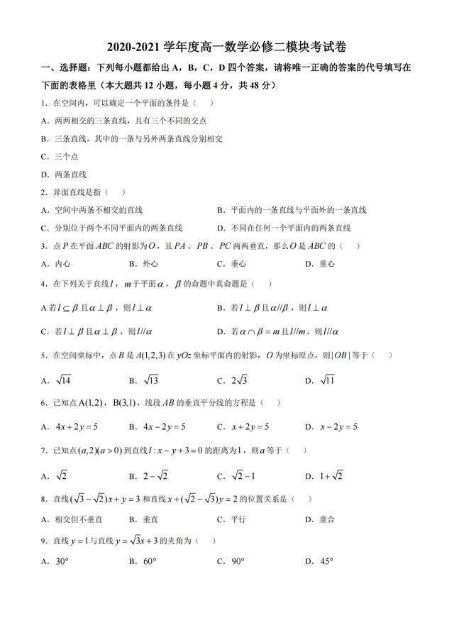 陕西省高一下学期必修二模块检测数学试题