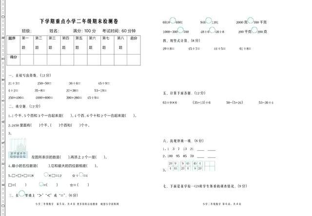小学二年级数学下册期末测试题,附答案