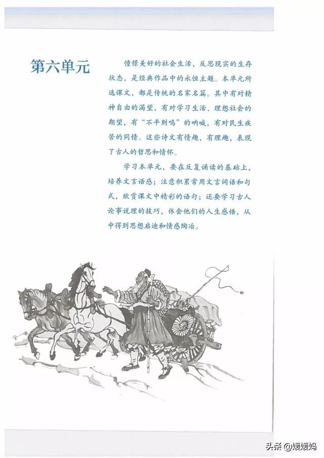 八年级语文下册,部编版八年级语文下册《21.〈庄子〉二则》图文解读