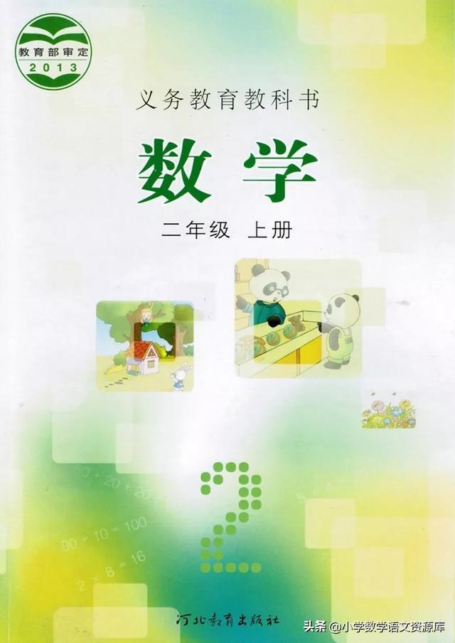 冀教版数学二年级上册高清版电子课本,暑假让孩子先学习
