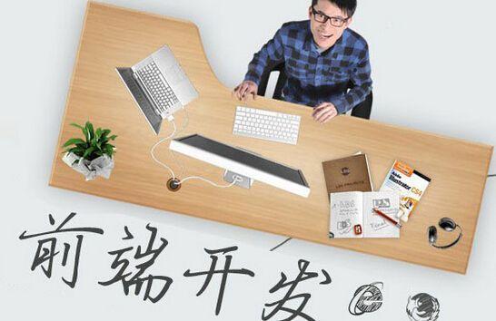 哈尔滨网页设计,哈尔滨web前端薪资待遇怎么样