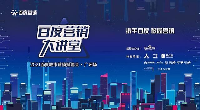 百度营销,百度营销大讲堂:2021百度城市营销赋能会·广州场成功举行