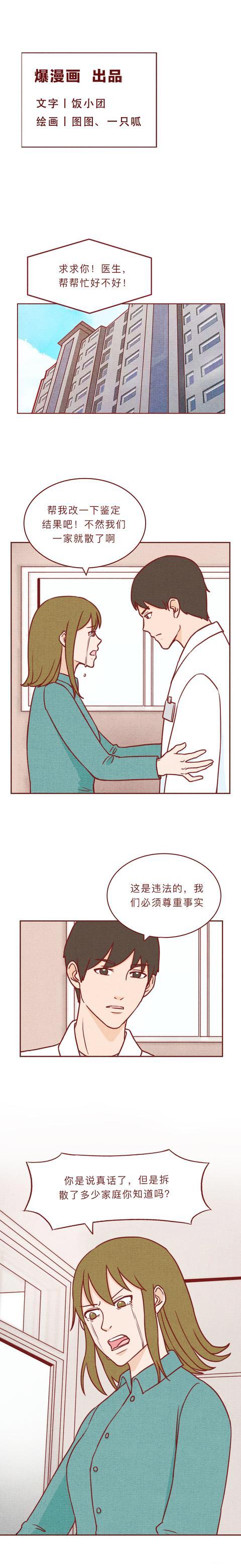 爱漫画,16岁女生带了4个男友做亲子鉴定,见证了复杂的性与爱(漫画)