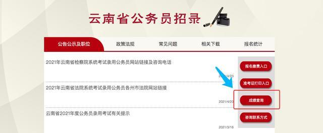 联考成绩查询,2021云南省考成绩、云南公务员笔试成绩查询入口