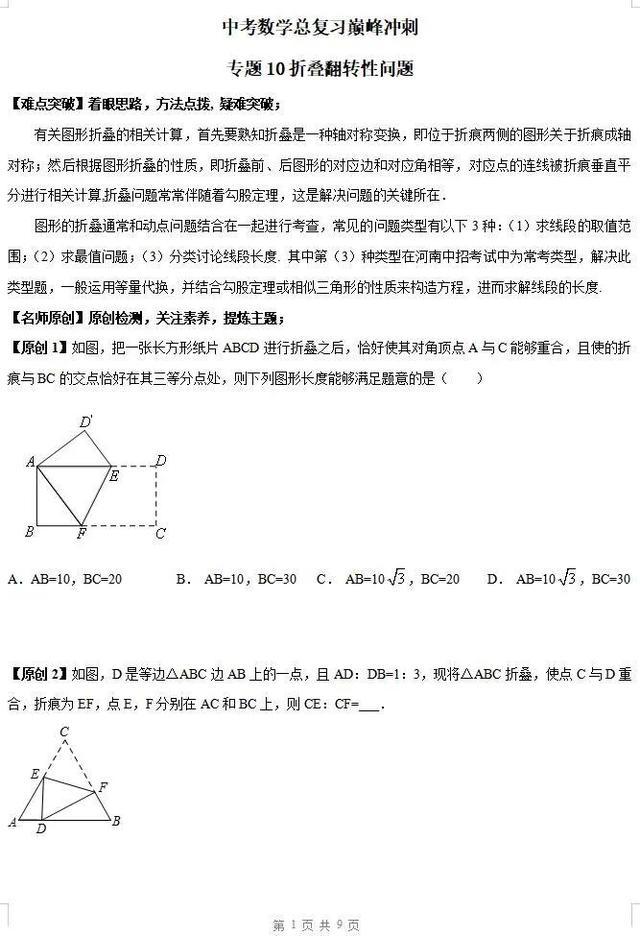 江苏无锡中考数学总复习巅峰冲刺专题10