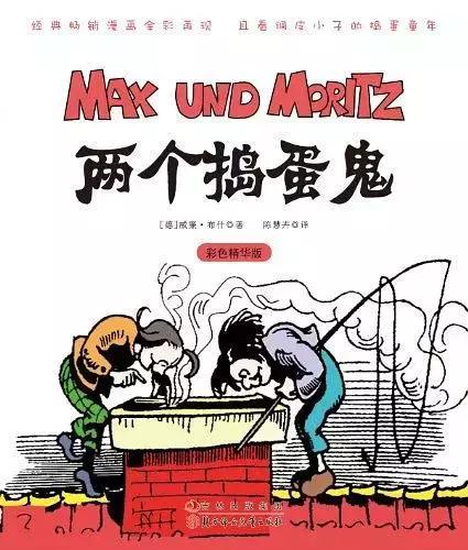 漫画书,书单   看漫画就是不务正业?这8本适合孩子的漫画书,堪称经典