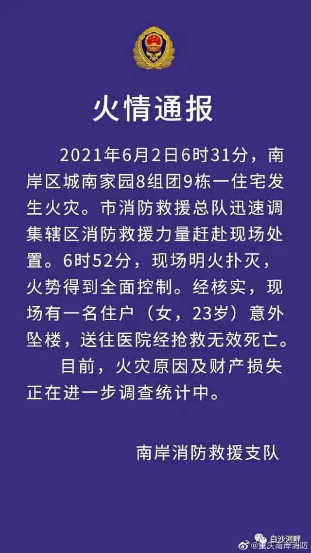 重庆住宅起火23岁女子坠亡!事发地离消防队390米 全球新闻风头榜 第3张