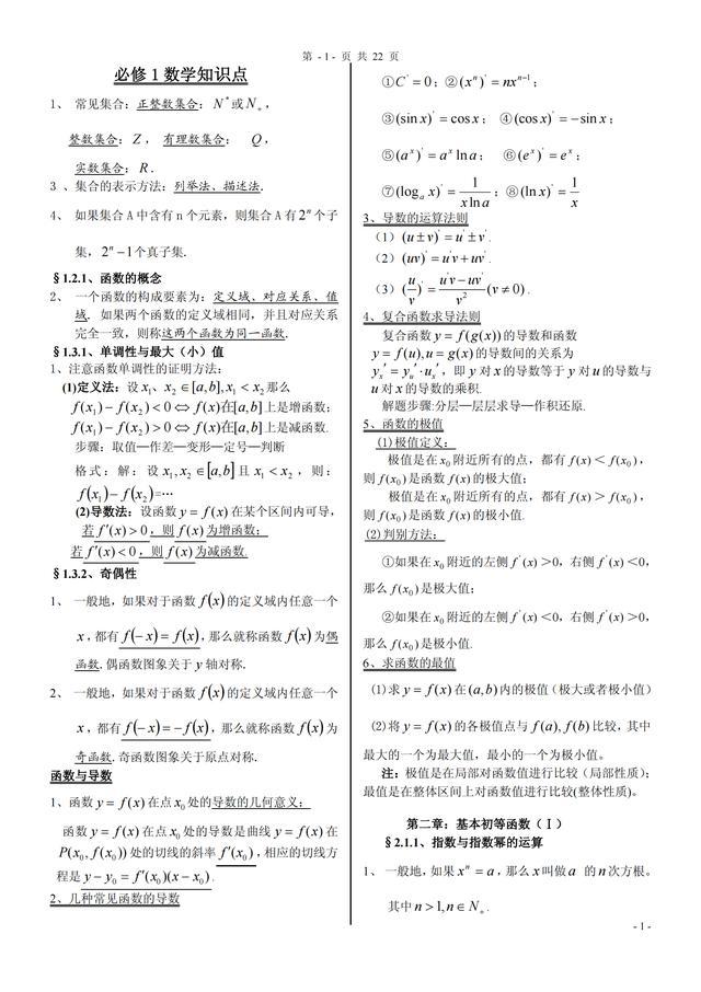 高中数学:公式记忆表,必修+选修,最全总结,建议收藏