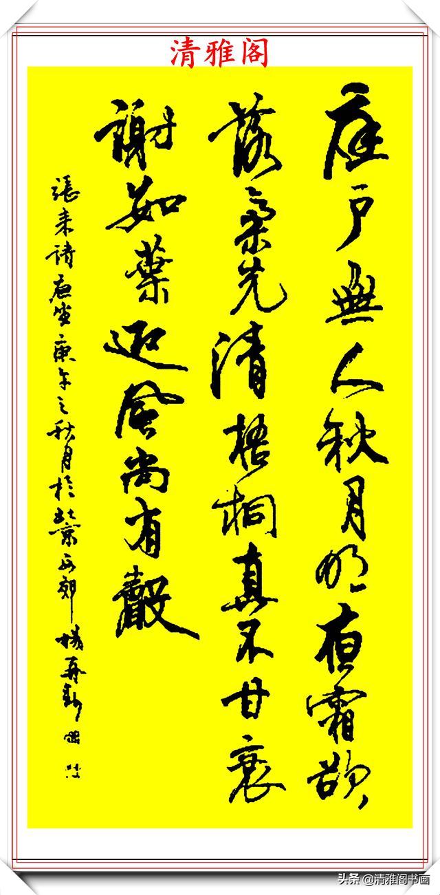 书法大咖杨再春,精选10幅绝笔行书欣赏,行云流