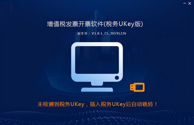 营销软件,增值税发票开票软件(Ukey)版安装手册下载、安装、登录