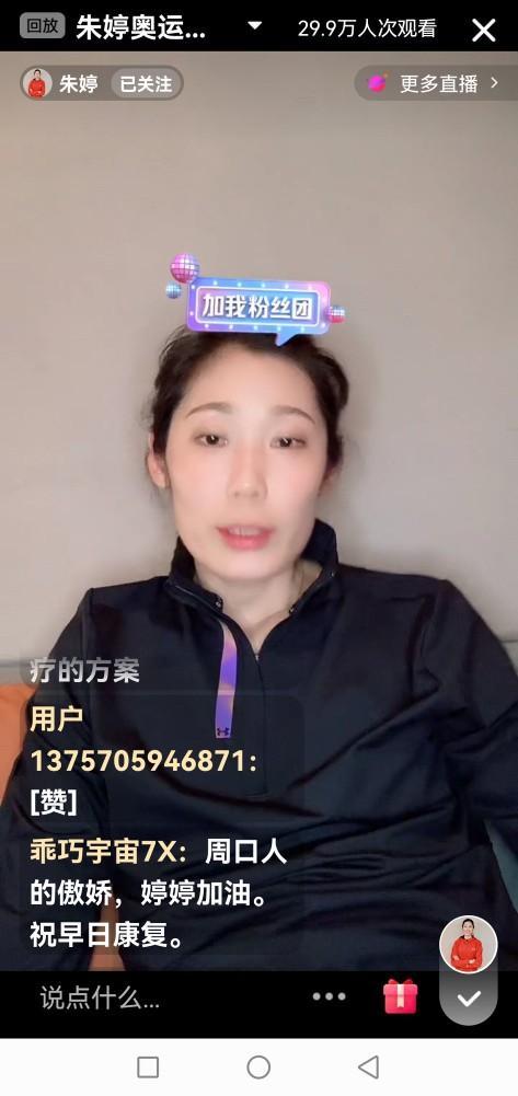 朱婷直播回答了大家关于手术 全球新闻风头榜 第3张