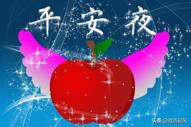 平安夜祝福語大全,經典暖心的平安夜祝福語,平安夜快樂,愿你一生平安,一生幸福