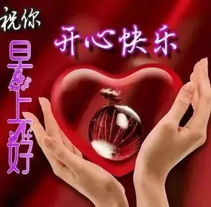 爱的祝福语,有一种爱,念着,就已足够;守着,便是幸福,早安