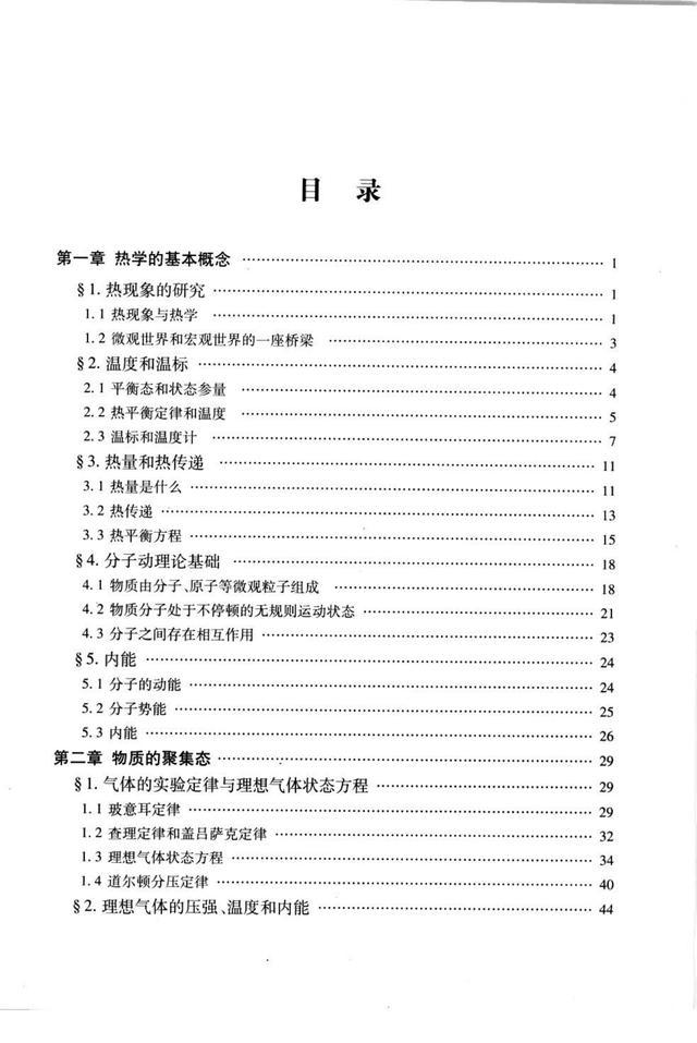 新概念高中物理读本·第3册+
