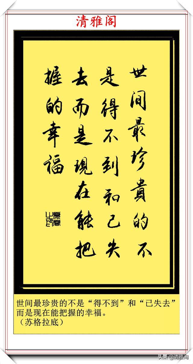 中书协行书大师夏云,精选29幅杰出行书欣赏,字