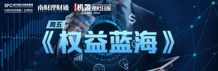 """""""贝莱德""""混合型基金及权益类理财首发!外资入局影响几何?丨机警理财日报(9月3日)"""