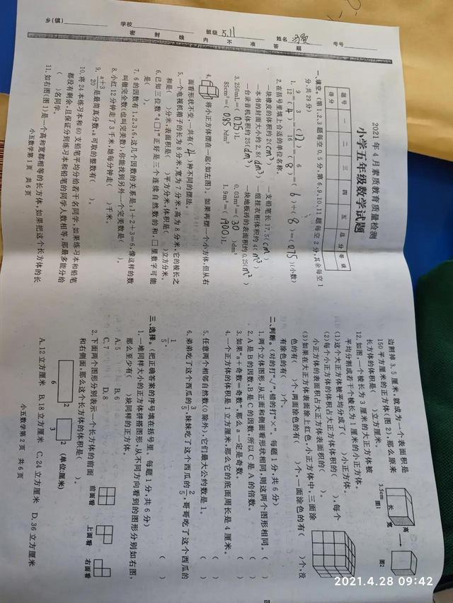 五六年级数学期中试卷(人教)
