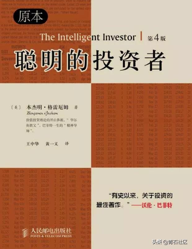 投资的方式,投资大V反复推荐的10本经典书籍(推荐收藏)