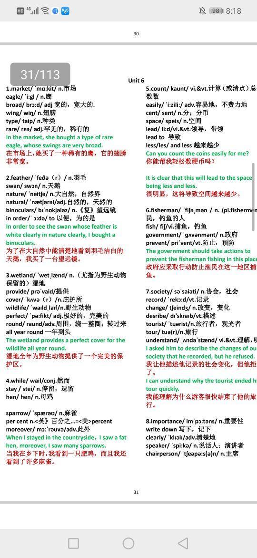人教版和苏教译林版的学生有福了!单词编成句子记忆,效率高!