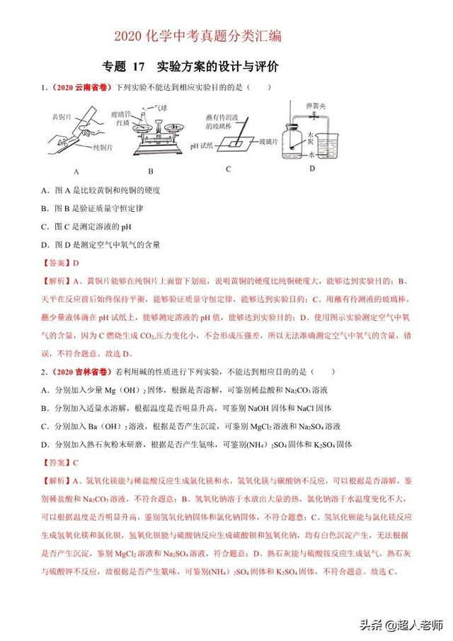 中考化学——专题17 实验方案的设计与评价(解析版)