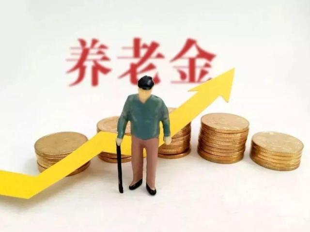 我国会依据多种多样状况适度提升养老保险金