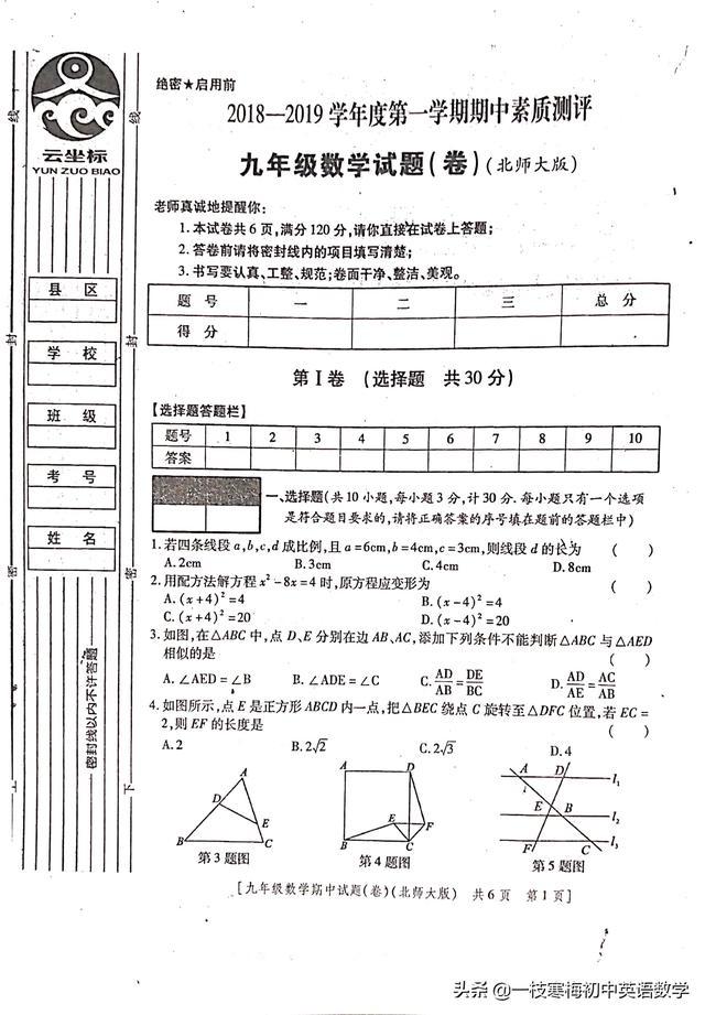北师大版丨九年级数学期中测评卷!