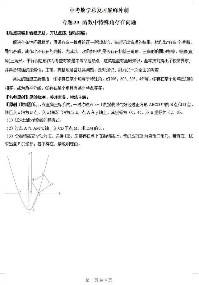 江苏无锡中考数学总复习巅峰冲刺专题23