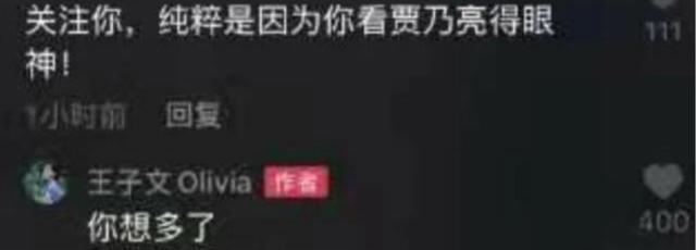 王子文自曝恋爱史?除和贾乃亮相恋6年外,20多岁时男友换不停 全球新闻风头榜 第5张