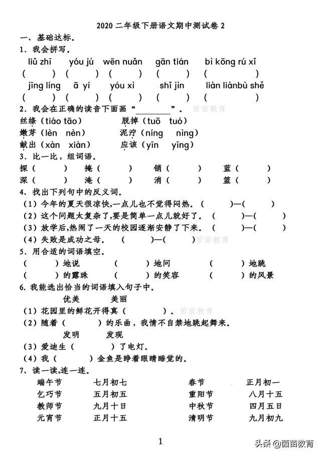 语文期中考试,2020二年级下册语文期中考试测试卷2,附答案
