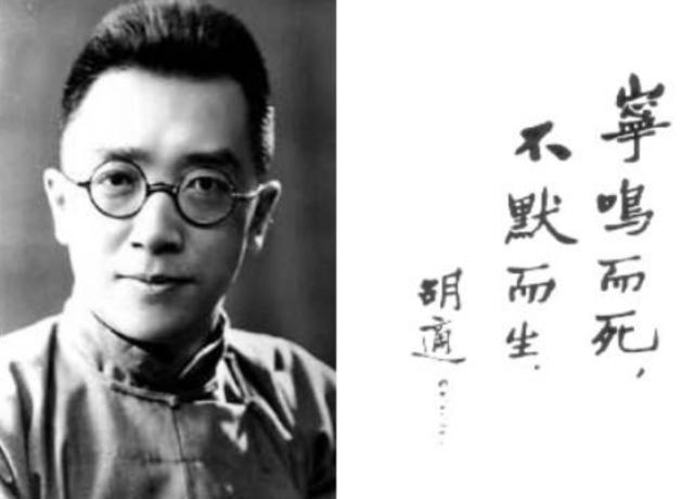 胡适简介及他的成就,学者、诗人、风流才子、战犯……胡适的多重身份