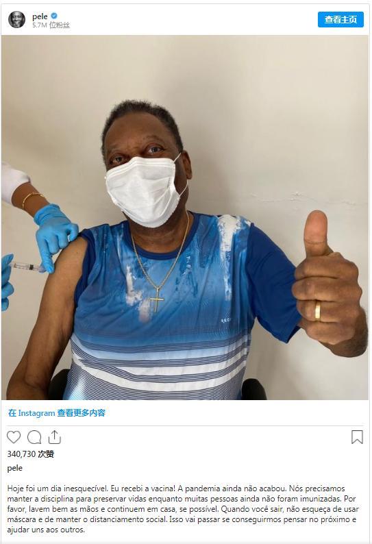 """""""球王""""贝利在巴西接种中国新冠疫苗 全球新闻风头榜 第1张"""