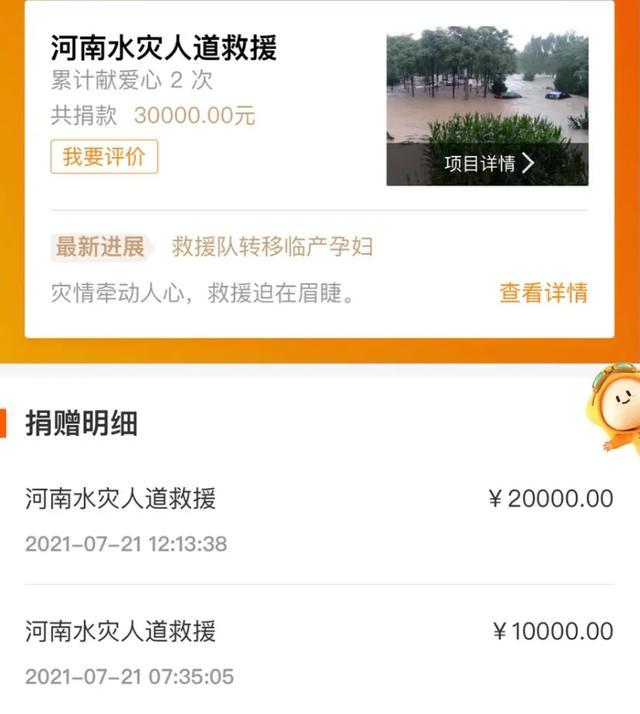 胖姐直播流淚:你賺那麼多,為什麼只捐3萬?