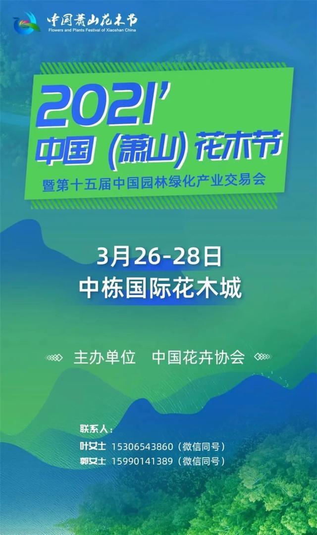 3月27日是什么节日,苗木人的春季盛会!3月26~28日,2021'中国(萧山)花木节举办 | 动态