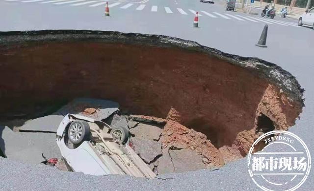 吉安突发!马路突然塌陷,一辆轿车掉入坑中 全球新闻风头榜 第2张