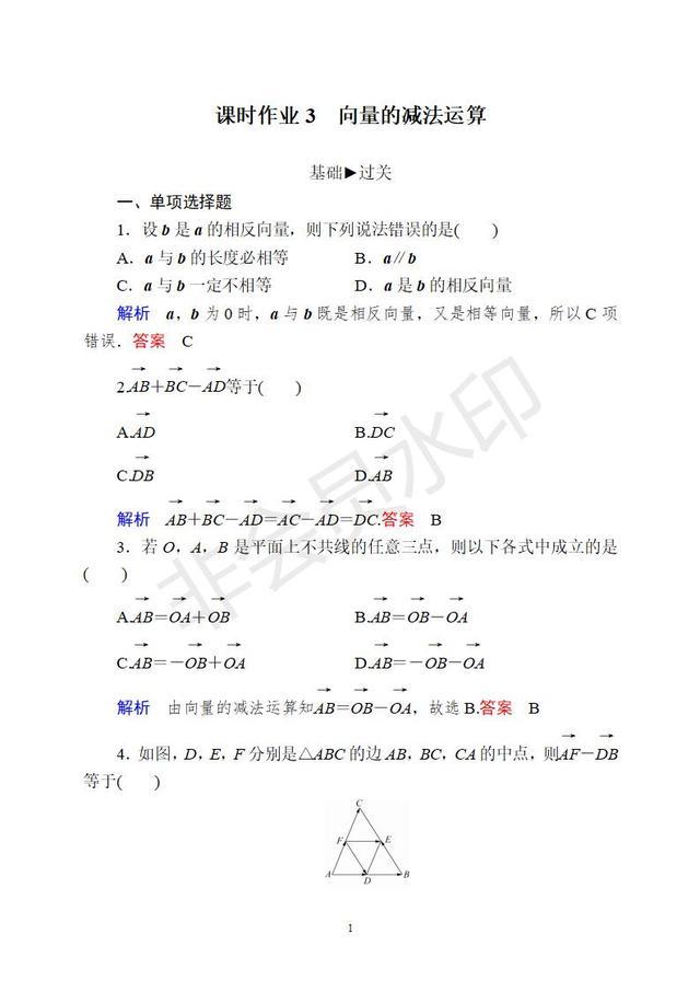 新版高中数学必修二习题3——向量减法(带解析)