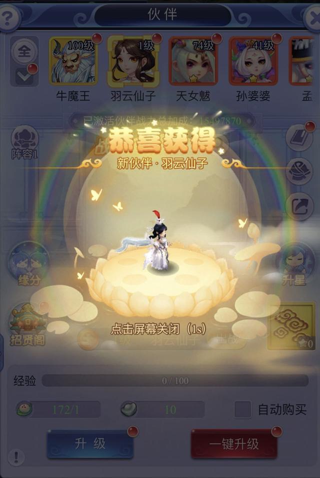 最有人气的网页游戏,梦幻西游网页版:新金伙伴羽云仙子到底如何?玩家分享使用感受