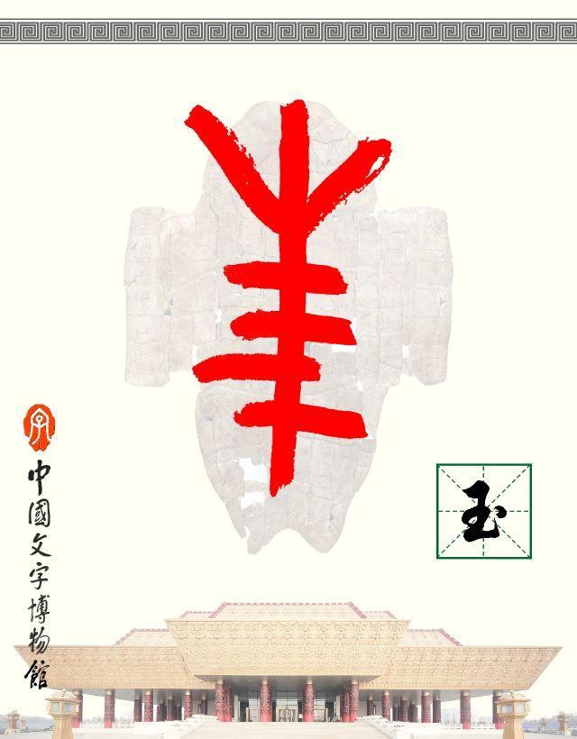 璞怎么读,玉—《汉字的字元·天文地理》
