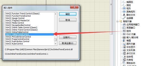 曲线图怎么做,WINCC如何添加曲线