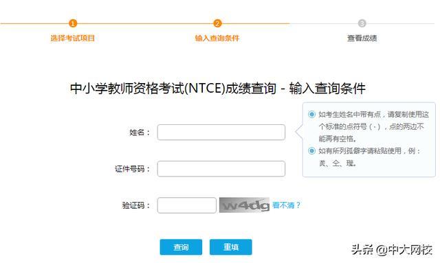 教师资格证考试成绩查询时间,2020年下半年教师资格证面试成绩查询官网:中国教育考试网